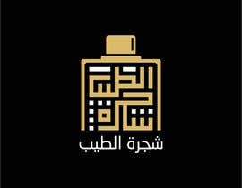 #104 for Create arabic logo identity by Faruki69