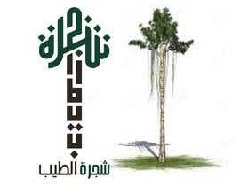 Nro 182 kilpailuun Create arabic logo identity käyttäjältä lue23