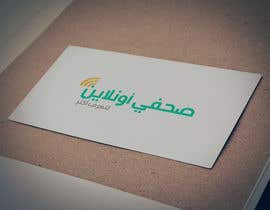 nº 2 pour Logo for journalists website in Arabic par SalemGamal