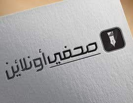 nº 22 pour Logo for journalists website in Arabic par AalianShaz