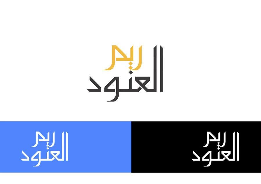Contest Entry #                                        21                                      for                                         Design a Logo for Reem Al Anood Company