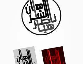 #30 untuk Design a Logo in ARABIC oleh HamDES