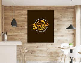 #99 para New restaurant 2 por hassanelkhtat1