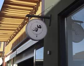 #210 para New restaurant 2 por IsteakPranto