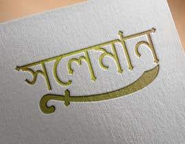#21 для Logo Design от kusumakter23