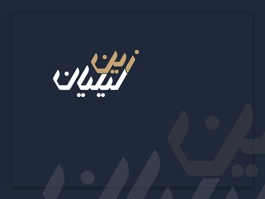 Inscrição nº                                         55                                      do Concurso para                                         Arabic calligraphy