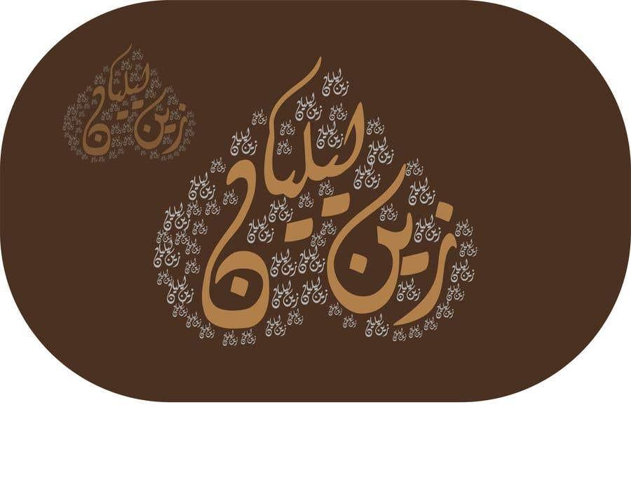 Inscrição nº                                         57                                      do Concurso para                                         Arabic calligraphy