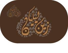 #57 para Arabic calligraphy por omarfarukdewan