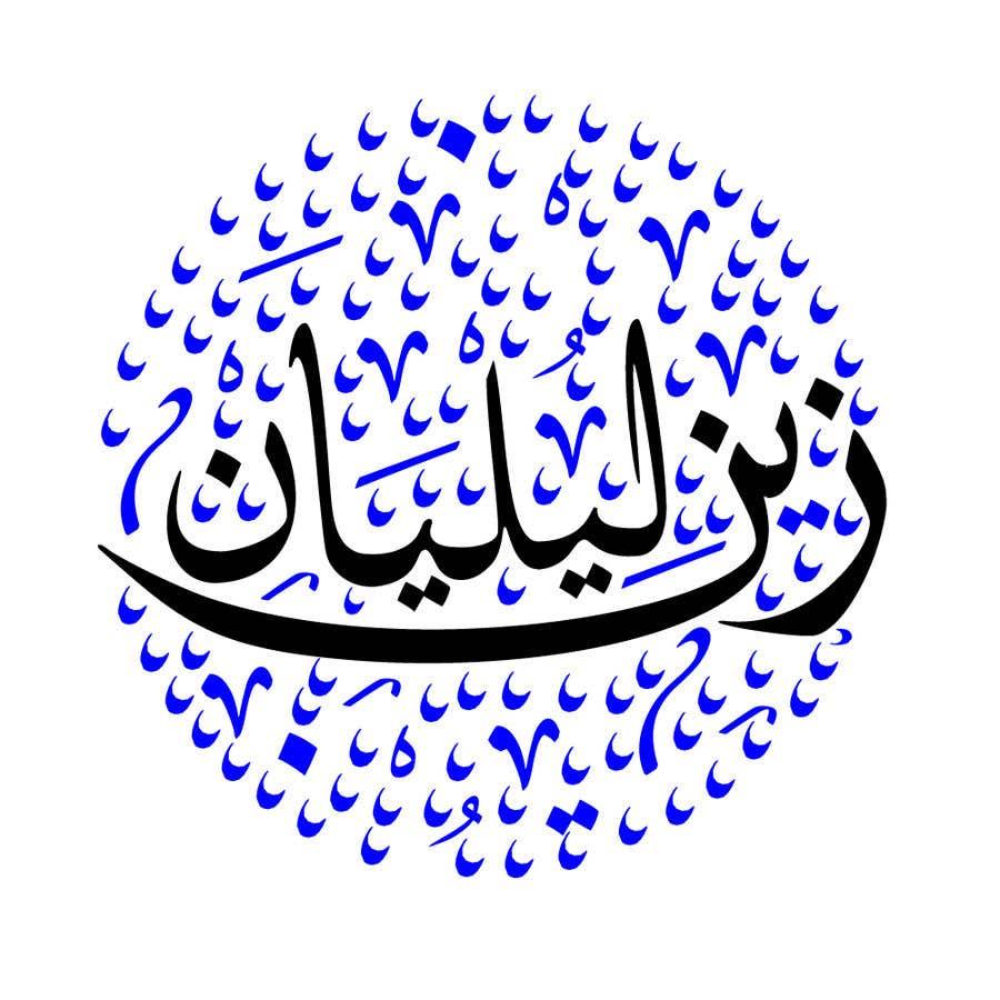 Inscrição nº                                         54                                      do Concurso para                                         Arabic calligraphy