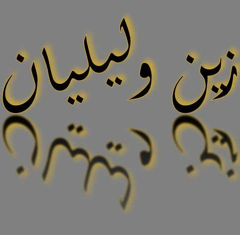 Inscrição nº                                         67                                      do Concurso para                                         Arabic calligraphy
