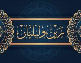 #63 para Arabic calligraphy por smaildesigner45