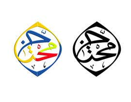 #30 cho Arabic Logo for محتاج bởi xtrem777