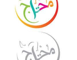#61 for Arabic Logo for محتاج af graphline