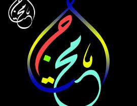 #40 cho Arabic Logo for محتاج bởi hebaelgamal