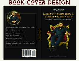 #27 pentru Design book cover (In the Russian Language) de către MKCreationx