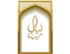 Nro 120 kilpailuun logo design in arabic käyttäjältä Rooba2013