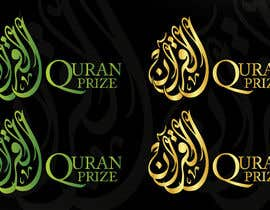 #59 for Design an Arabic Logo for  QURAN PRIZE af memganz
