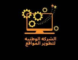 #41 для logo for my company от emonprojapoti7