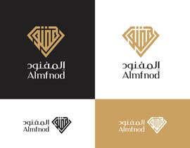 Noma71 tarafından المفنود Almfnod (logo and branding for the Logo for our website ) için no 91