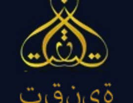 Nro 808 kilpailuun Needed a project that is a professional branding for a technology company - English- Arabic käyttäjältä piyas24