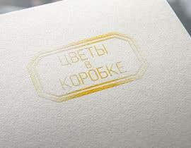 nº 18 pour Разработка логотипа for цветочной компании par BlueFoxNebula