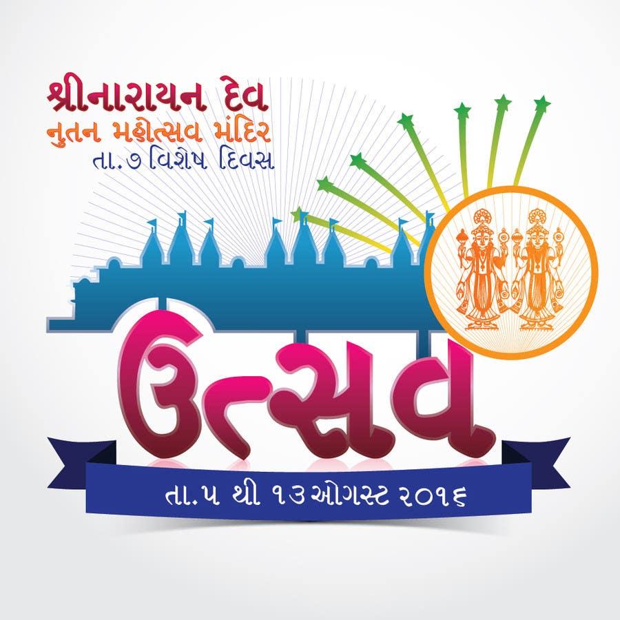Konkurrenceindlæg #3 for Temple Opening Ceremony Logo