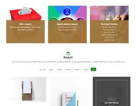 #4 for Design a website's Homepage by Shabnam91