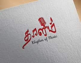 #1311 for Radio logo af sn0567940