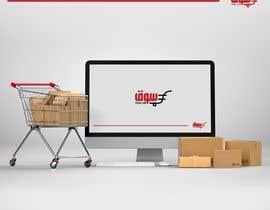 #127 for Logo design for a wholesale website, it should be simple af aadesigne
