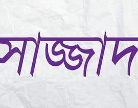 malki979 tarafından Logo design için no 175