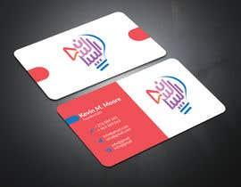greatacademy tarafından Business Stationery Design için no 34