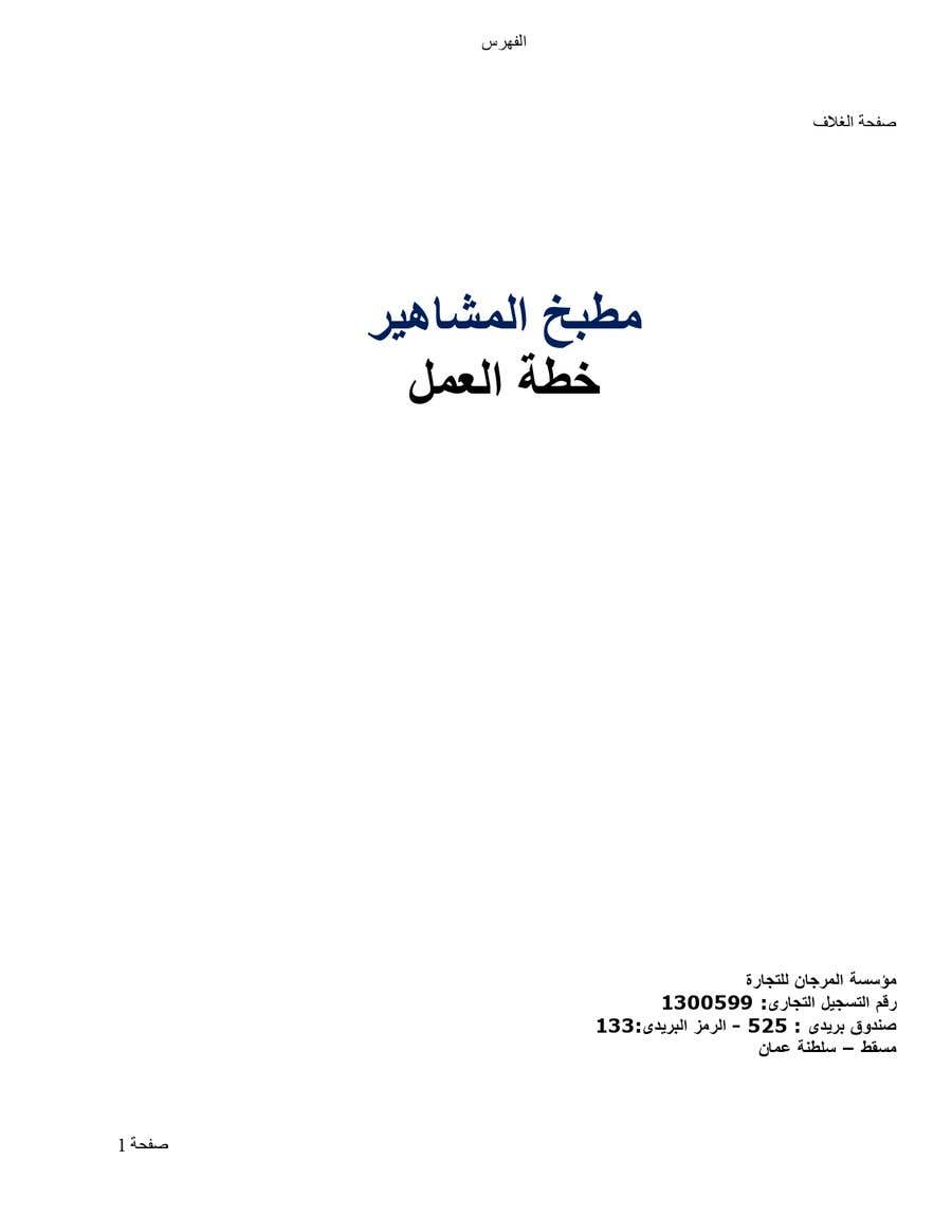 Proposition n°                                        45                                      du concours                                         translation - 02/08/2021 05:53 EDT