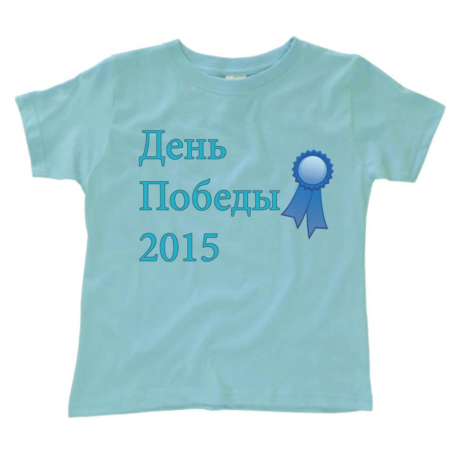 Konkurrenceindlæg #                                        37                                      for                                         Design Baby/Toddler T-shirt for 9th of May Celebration Russia