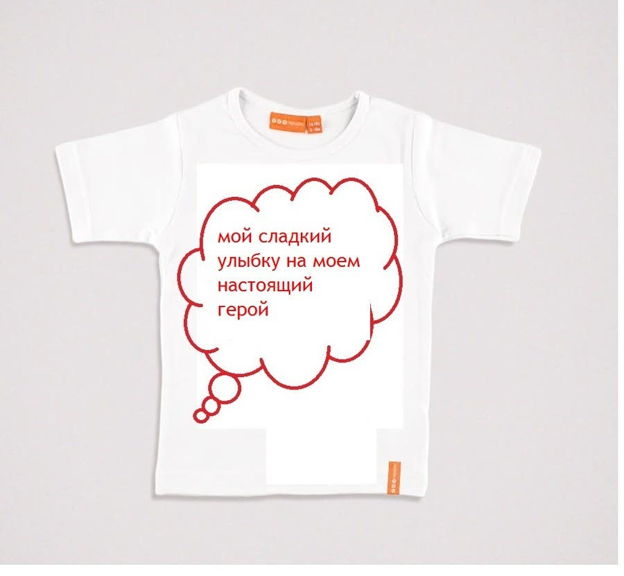 Konkurrenceindlæg #16 for Design Baby/Toddler T-shirt for 9th of May Celebration Russia