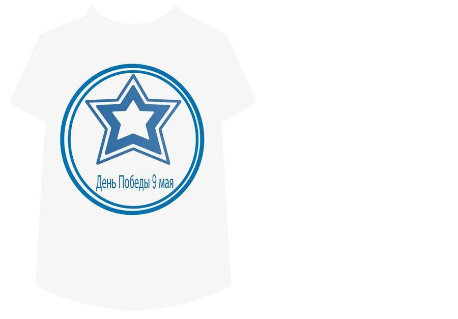 Konkurrenceindlæg #40 for Design Baby/Toddler T-shirt for 9th of May Celebration Russia