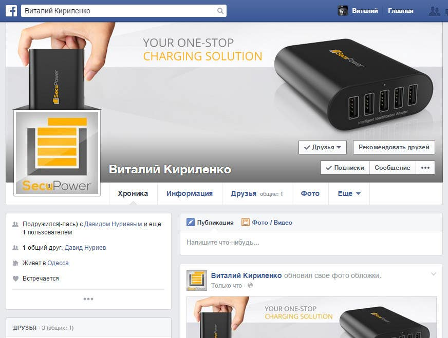 Konkurrenceindlæg #58 for Design a Facebook cover photo and image for our Brand/Product