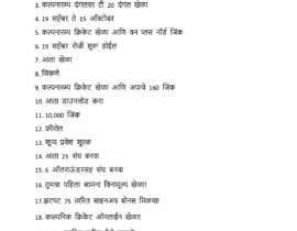 #10 untuk English to Marathi oleh dinidufreelancer