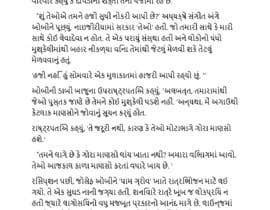 Nro 5 kilpailuun English to Gujarati käyttäjältä jdworks6