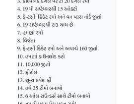 Nro 1 kilpailuun English to Gujarati käyttäjältä cdungrani