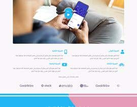 #17 for Arabic Website Landing Page Contest by mahmoud182110