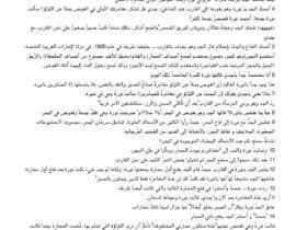 Nro 33 kilpailuun Arabic text editing käyttäjältä RajaaMoftah