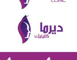 #12 for Design a Logo for Dermatology Clinic af alaasaleh84