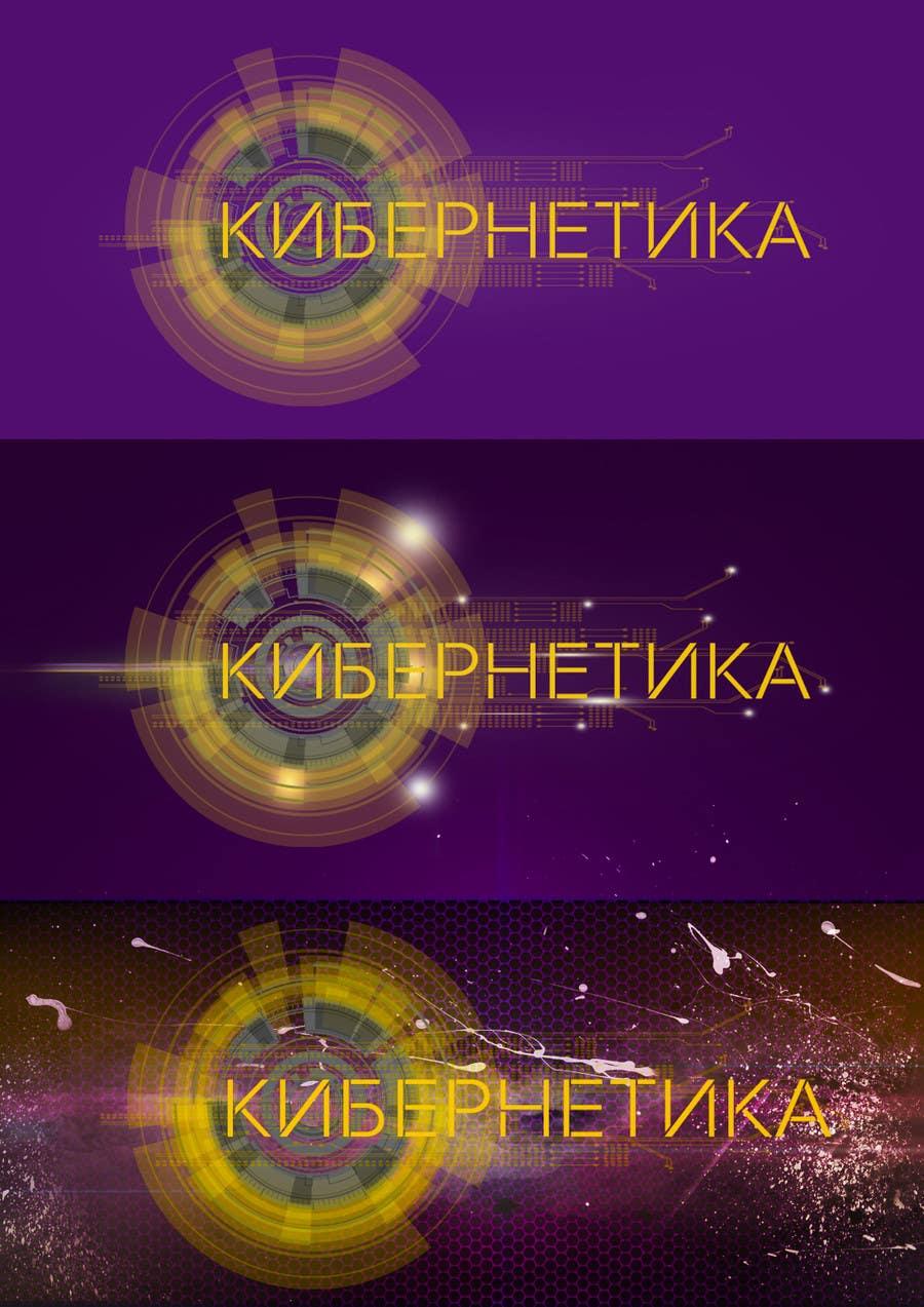 Contest Entry #67 for Разработка логотипа для компании (реалити квесты)