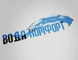 #12 untuk Разработка логотипа для компании по бурению oleh mak633