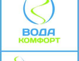 #26 untuk Разработка логотипа для компании по бурению oleh Serghii