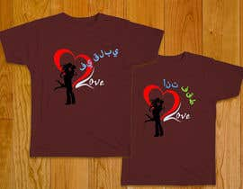#4 for Design a T-Shirt for my and my love af unnamed21aug
