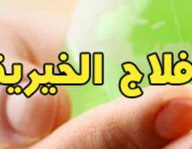 Nro 7 kilpailuun تصميم بانر (علوي) لصفحة تطبيق وب käyttäjältä mohamedbouhlila
