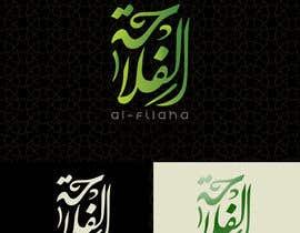 Nro 66 kilpailuun Design an Arabic Logo for AL-FILAHA käyttäjältä memganz