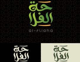 Nro 67 kilpailuun Design an Arabic Logo for AL-FILAHA käyttäjältä memganz