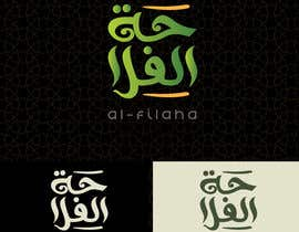 #67 untuk Design an Arabic Logo for AL-FILAHA oleh memganz